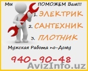 Cправочная служба  - Изображение #1, Объявление #750890