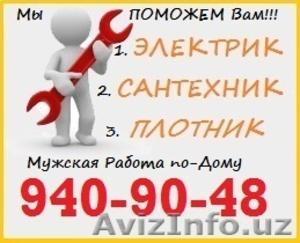 100 работ для Дома и Офиса в Ташкенте - Изображение #2, Объявление #758796