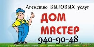 Агенство бытовых услуг в Ташкенте: электрик, сантехник, плотник - Изображение #1, Объявление #785533