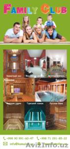 Family Club – лучший отдых для всей семьи! - Изображение #1, Объявление #1063026