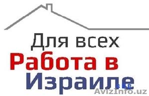 Работа вакансии в израиле пхукет недвижимость