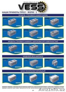 Вибропресс для производства стеновых блоков - Изображение #1, Объявление #1595380