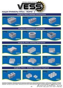 Вибропресс для производства стеновых блоков - Изображение #2, Объявление #1595380