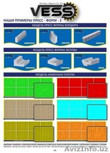 Вибропресс для производства стеновых блоков - Изображение #3, Объявление #1595380