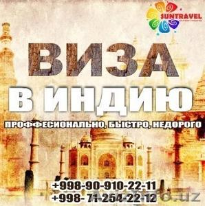 Туристические визы в Индию - Изображение #1, Объявление #1641928
