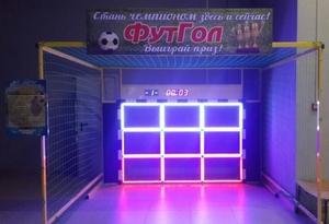 Интерактивный Футбольный аттракцион тренажер Бизнес Идея - Изображение #1, Объявление #1649199