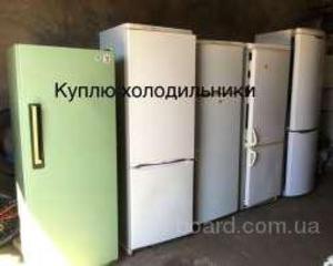 Куплю ДОРОГО  любые Б/у  Холодильники - Морозильники.  - Изображение #1, Объявление #1671432