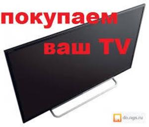 КУПЛЮ. (Б/у и Новый)Телевизор -LED - рабочие - нерабочие) 90-957-78-79 - Изображение #2, Объявление #1674130