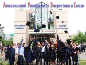 Поступление в ВУЗ Казахстана - Изображение #1, Объявление #1702909
