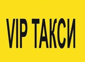 VIP Такси Ташкент Узбекистан - Изображение #1, Объявление #1707922