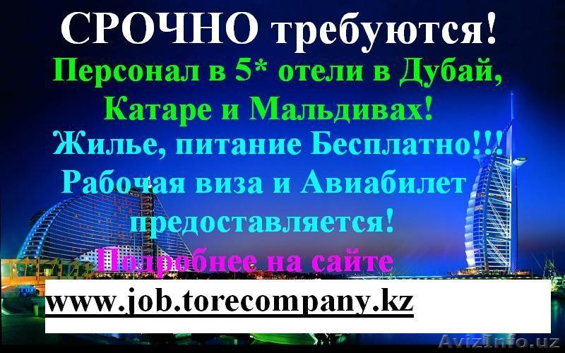Дубай работа для узбеков недвижимость в салоу купить