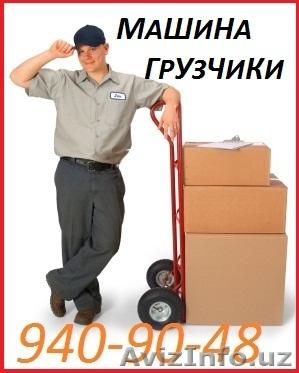 квартирные, офисные переезды: машины, грузчики, Объявление #640818