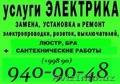 Электрик,  электрика,  ремонт электрики в Ташкенте