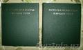 Искусство народов СССР 1960-1977 годов, 2 книги, Объявление #630305
