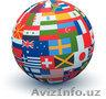 Услуги по официальному переводу и заверению документов