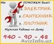 Электроработы, сантех услуги, грузопогрузка и др.,, Объявление #677903