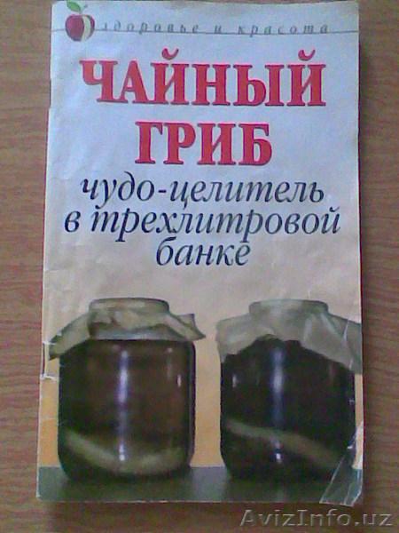 Чайный гриб (лечебный), Объявление #703940