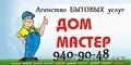 Агенство бытовых услуг в Ташкенте: электрик,  сантехник,  плотник
