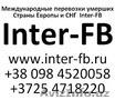 Международные перевозки умерших Европа и СНГ. Inter-FB Узбекистан