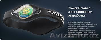браслеты power balance оригинал! 998981260218, Объявление #1069912