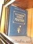Продаю книги, энциклопедии, клавиры,ноты, художественную литературу - Изображение #10, Объявление #304352