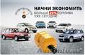 продам экономитель топлива Fuell free 998981260218
