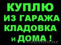 Куплю Дорого почти все из Подвал      Кладовка Гаража ПОСУДА  ФЛЯГА   Кастрюли  , Объявление #1317965