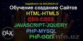 Индивидуальное обучение Web-программированию