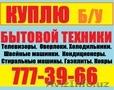КУПЛЮ.. Телевизоры, Швейную машину, Газплиты, Оверлоки, Холодильники, Объявление #1345972
