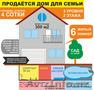 Новый жилой 3-уровневый евро-дом для семьи. 2011 год