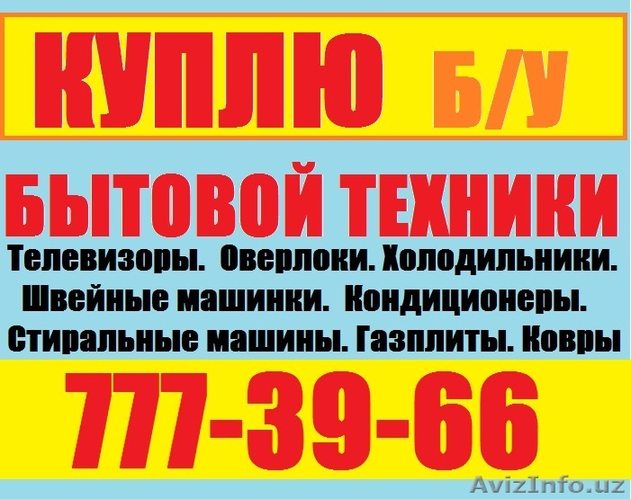 КУПЛЮ.. Телевизоры, Швейную машину, Газплиты, Оверлоки, Холодильники Ковры, Объявление #1365431