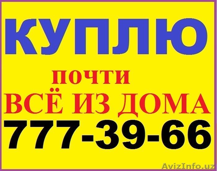 КУПЛЮ. Телевизоры, Швейную машину, Газплиты, Оверлоки, Холодильники Ковры, Объявление #1365443