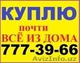 КУПЛЮ. Телевизоры, Швейную машину, Газплиты, Оверлоки, Холодильники Ковры - Изображение #1, Объявление #1365443
