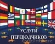 Услуги дипломированных переводчиков. Английский язык,  Итальянский язык,  Испански
