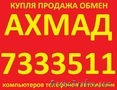 КУПЛЮ ДОРОГО ВСЕ ИЗ ДОМА С ВЫЕЗДОМ! в Ташкенте