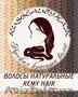 Натуральные волосы оптом