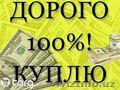 КУПЛЮ МОНИТОРЫ ЛЮБЫЕ LCD LED ДОРОГО И С ВЫЕЗДОМ! +99893 596-01-23
