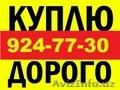Купля Продажа в Ташкенте LCD LED Телевизоры  тел 924-77-30 , Объявление #1441338