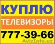 КУПЛЮ ДОРОГО Б/У ЛЮБЫЕ ТЕЛЕВИЗОРЫ ТЕЛ:(97) 777-39-66