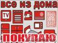 КУПЛЮ мебель и прочее из дома в Ташкенте