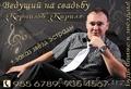 Свадебный ведущий Ташкента,  Узбекистана Корнилов Кирилл,  так же юбилеи и асянди!