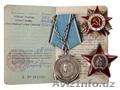 Куплю медали, награды, орден, документы к ним в коллекцию - Изображение #2, Объявление #1481781