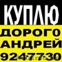 КУПЛЮ СОТОВЫЕ ТЕЛЕФОНЫ И СМАРТФОНЫ С ВЫЕЗДОМ ТЕЛ (90) 924-77-30