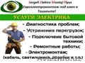 Услуги Электрика от профессионалов 220/380вольт в Ташкенте. Умеем все