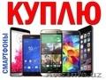 Куплю Б.У Телефоны в Ташкенте Дорого и Быстро тел 924-77-30, Объявление #1477509