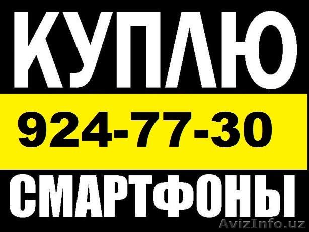 КУПЛЮ ДОРОГО СМАРТФОНЫ И ПЛАНШЕТЫ Андрей Звоните 924-77-30 , Объявление #1499477