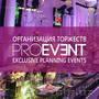 «PROEVENT AGENCY»- планирование и организация торжеств