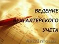 Бухгалтерские услуги в Ташкенте