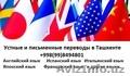 Переводы документов и услуги профессиональных переводчиков: - с английского язык