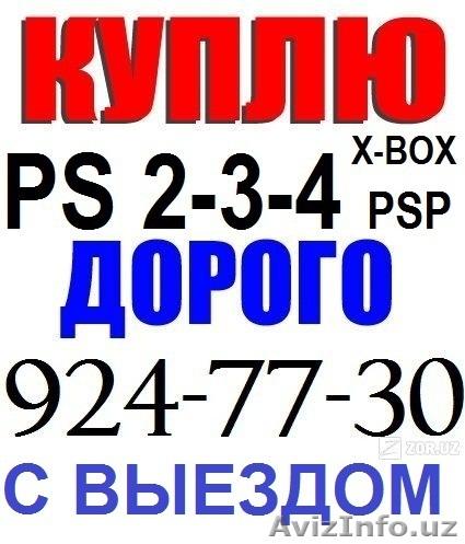 Куплю ДОРОЖЕ Playstation-2-3-4 X-box 360 , Psp Звоните 924-77-30  , Объявление #1516097